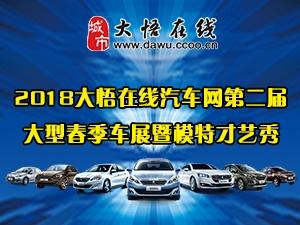 2018大悟在线汽车网第二届大型春季车展报名购车送旅游