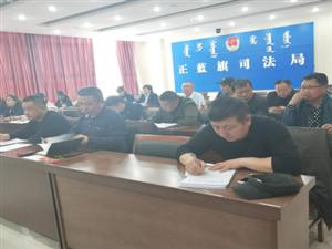 正蓝旗司法局举办学习党的十九大精神专题辅导讲座