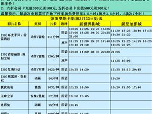 荥阳奥斯卡影城3月23日影讯