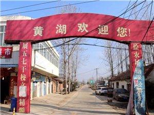 【大潢庄】第十九期:黄湖农场40年变化大对比,一代国家领导人胡耀邦曾在
