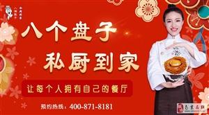 南京私�N到家 八���P子 春季星�佳肴首上市