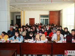 张家川县举办托幼机构卫生保健管理培训班