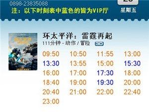 【电影排期】3月23日排期  看电影,来恒大!