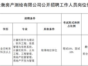 南京天衡房产测绘有限公司招聘简章