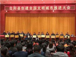 合阳县创建全国文明城市再动员
