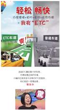 【汝州��府】的车主有福了,免费办理ETC!上下高速终于不用排队了!