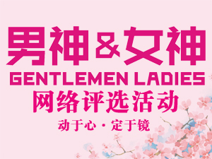 """2018邻水信息港""""男神、女神""""网络评选活动"""