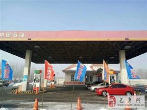 【巴彦网】好消息!中国石油西郊加油站92#和95#汽油直降0.5元!