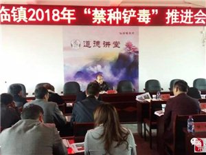 """仙临镇召开2018年""""禁毒铲毒""""工作推进会"""