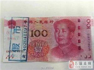 人民日报教你如何识别人民币真伪?