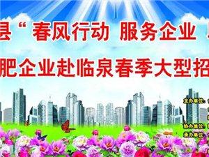 临泉下周将举办大型招聘会!招人、找工作的机会来了!!