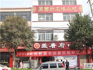 盛唐情,乾州梦 2018陕西书画名家惠民联谊活动走进乾县