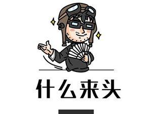 """8.79万起的昌河Q7上市了,开出去比""""保时泰""""还有面子!"""