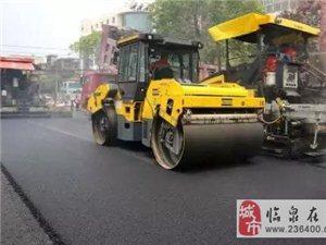 临泉今年还将建设这些路!同时……