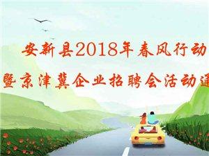 安新县2018年春风行动暨京津冀企业招聘会活动通知