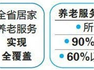 云南政府办公厅发布《意见》 老年人享受更多实惠
