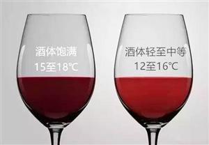 葡萄酒的温度知多少?
