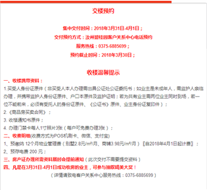 【交付预告】【汝州碧桂园】豪园1-26号楼及部分商业交付在即!