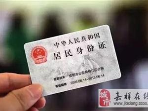 嘉祥人速看,身份证新规来了,4月9日起开始!