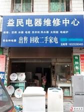 宜民家电维修18325280465吴师傅