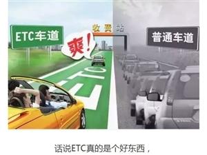 ��府的车主有福了,免费办理ETC!上下高速终于不用排队了