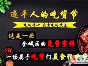锦绣曹庄联合遂平在线携手30家美食商家举办的吃货节来啦!