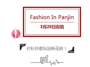 时尚盘锦3月27日街拍-衬衫外套玩出新花样!【九号摄影工作室】