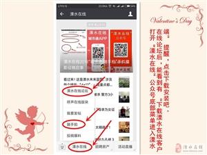 """2019溧水在线手机""""城市通""""客户端随手拍摄影征稿启事"""
