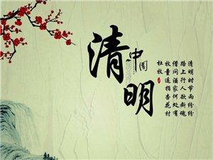 清明节的祭奠  永久的思念