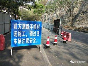 攀枝花�@�l路段正在施工,�各位�友��注意安排�r�g出行!