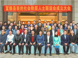 富顺县新的社会阶层人士联谊会