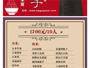 南京厨师上门 八个盘子 让食物甜到你心里