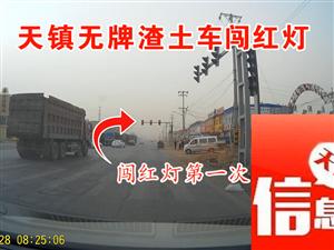 【曝光】天镇无牌渣土车疯狂闯红灯,责任谁承担?