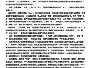 咸阳医生圈的最大丑闻