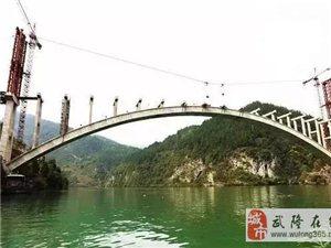 好消息 | 武隆龙溪乌江大桥预计今年5月底实现通车
