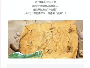 【 江山兰桂坊】【震惊】加勒比海盗惊现汝州,寻宝大战一触即发!