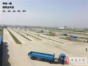 广东学车增驾a2b2货车拖头快班增驾客车各车型驾照