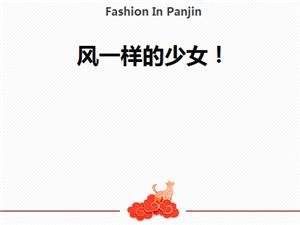 时尚盘锦3月29日街拍-风一样的少女【九号摄影工作室】