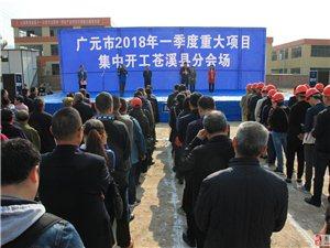 广元市2018年一季度重大项目集中开工仪式顺利举行――――苍溪县分会场