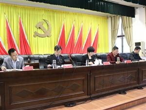 潢川县召开食安委2018年第一次全体会议暨全县食品药品监督管理工作会