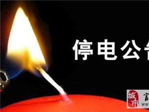 【停电通知】5月19日富顺这些地方要停电,请相互转告!