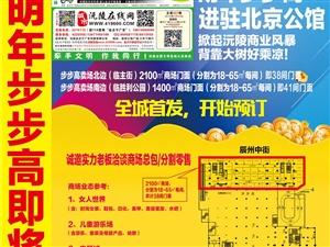 北京公馆门面火爆招商