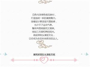 时尚盘锦3月30日街拍-潮男延续滑板文化【九号摄影工作室】