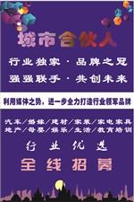 """开化县""""行业独家・品牌之冠""""战略合作"""