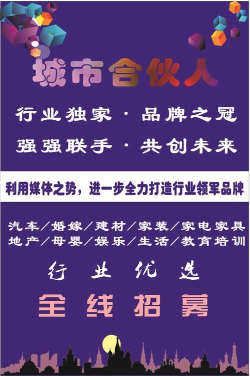 """开化县""""行业独家·品牌之冠""""战略合作"""