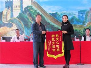 揭西县下埔小学绿色电脑爱心捐赠活动