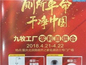 厕所革命,干净中国