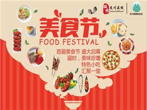 【美食节】2018年龙川首个狂欢抢购节疯狂来袭!3折吃遍全城