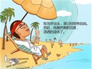 神文案:李彦宏的男人闯天涯!