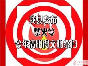 【提醒】@于都人:全县禁火令,文明祭祀!清明祭英烈了